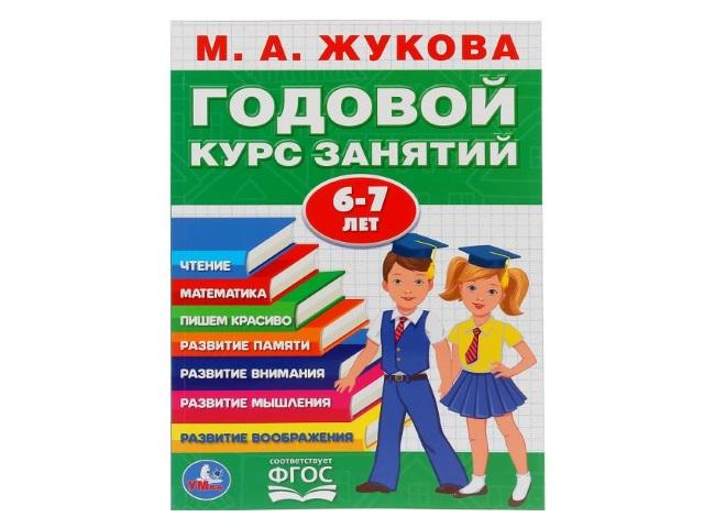 Обучающее пособие Жукова М.А. Годовой курс занятий 6-7 лет А4 Умка 03285