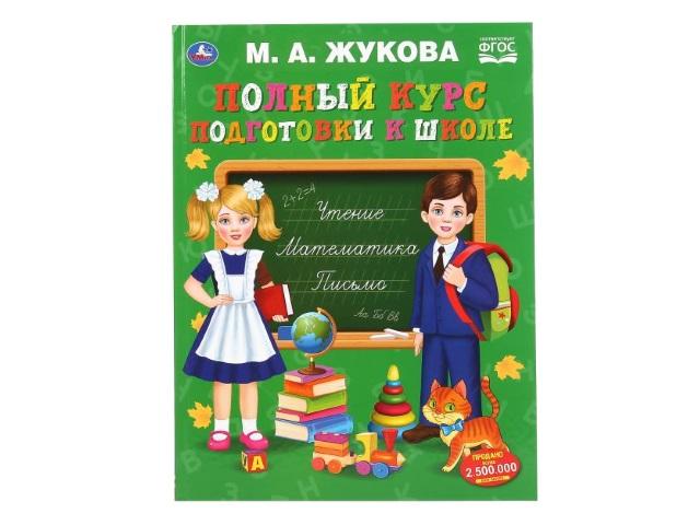Обучающее пособие Жукова М.А. Полный курс подготовки к школе А4+ 48с Умка 04801