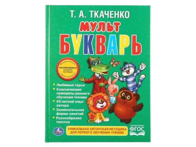 Обучающее пособие Ткаченко Т.А. Мультбукварь А4 104с Умка 01052
