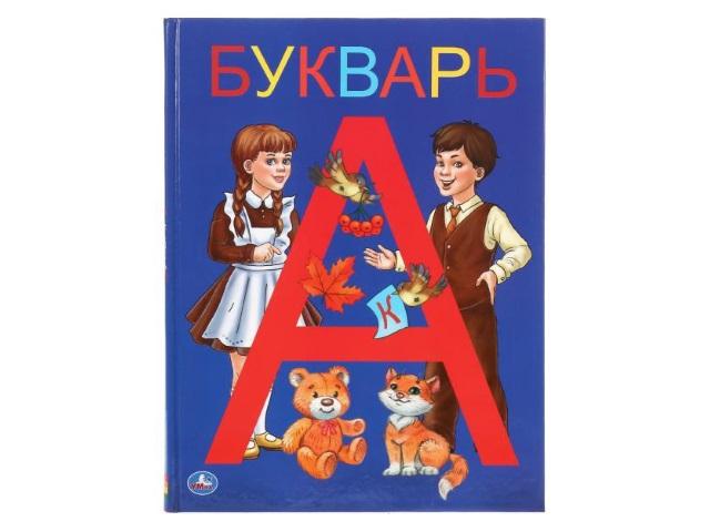 Книга А5 Букварь Детская бибилиотека 48с Умка 03754