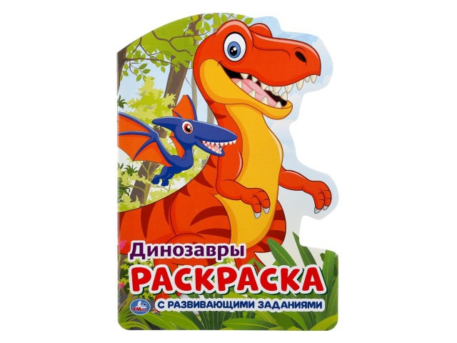 Раскраска с заданиями А5 8л Умка Динозавры 04500