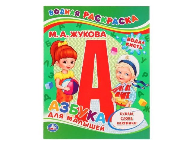 Раскраска водой А4  4л Умка Жукова М.А. Азбука для малышей 03486