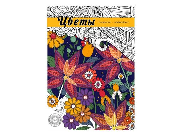 Раскраска-антистресс А5 32л Prof Press Цветы Р-9730