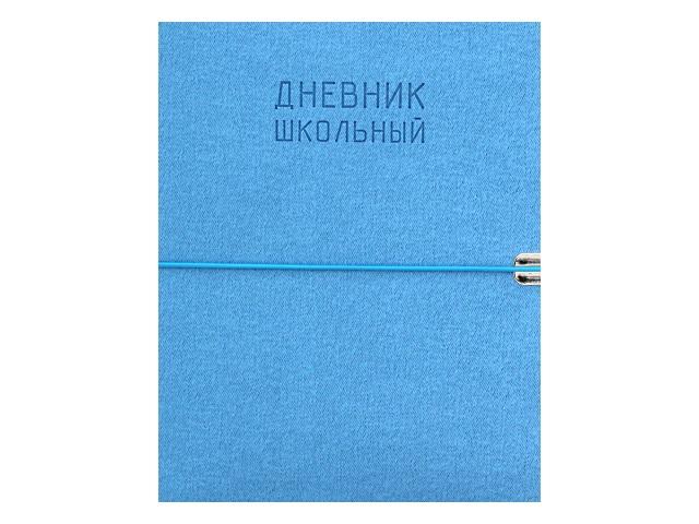Дневник 1-11кл на резинке интегр/обл Канц-Эксмо Original style Голубой ДИК204834