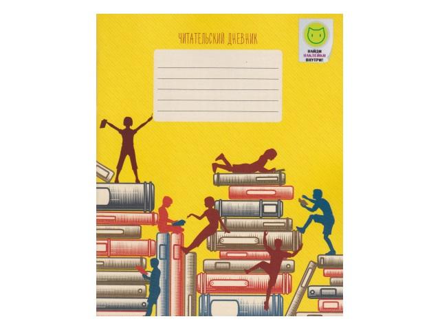 Читательский дневник А5 48л Канц-Эксмо Библиотека ЧД54828