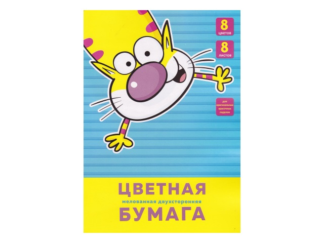 Бумага цветная А4  8л 8цв Канц-Эксмо Веселый кот двухсторонняя на скобах ЦБМ288328
