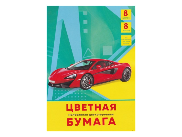 Бумага цветная А4  8л 8цв Канц-Эксмо Супер–авто двухсторонняя на скобах ЦБМ288329