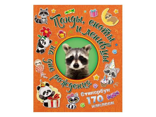 Наклейки NDPlay 170 наклеек Панды. еноты и ленивцы на дне рождения 292002