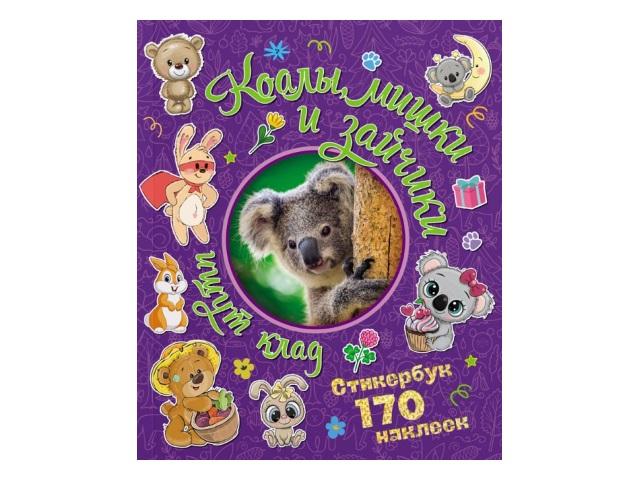 Наклейки NDPlay 170 наклеек Коалы. мишки и зайчики ищут клад 292005