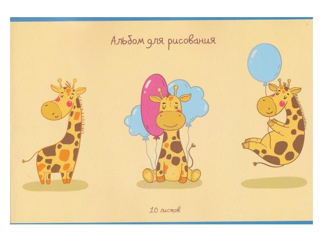 Альбом 10л А4 Канц-Эксмо на скобах Поздравление жирафика 110 г/м2 А102151