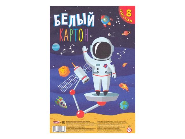 Картон белый А4  8л Profit односторонний клееный Покорение космоса 08-7873