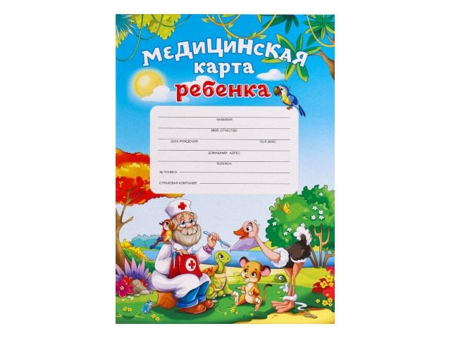 Медицинская карта ребенка А4 16л м/обложка Доктор и звери Prof Press КМ-6086