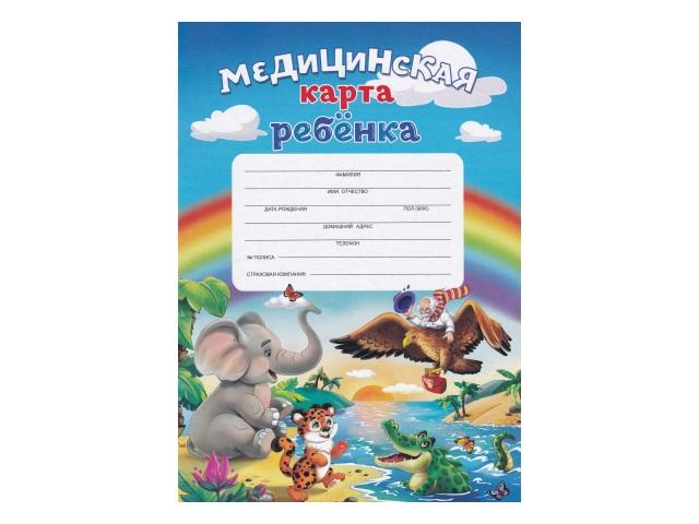 Медицинская карта ребенка А4 16л м/обложка Доктор и звери-1 Prof Press КМ-6087