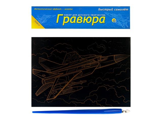 Гравюра в пакете А4 золото Быстрый самолет Г-0964
