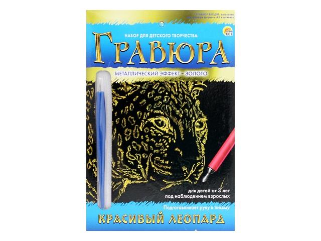Гравюра в конверте А5 золото Красивый леопард Г-9401