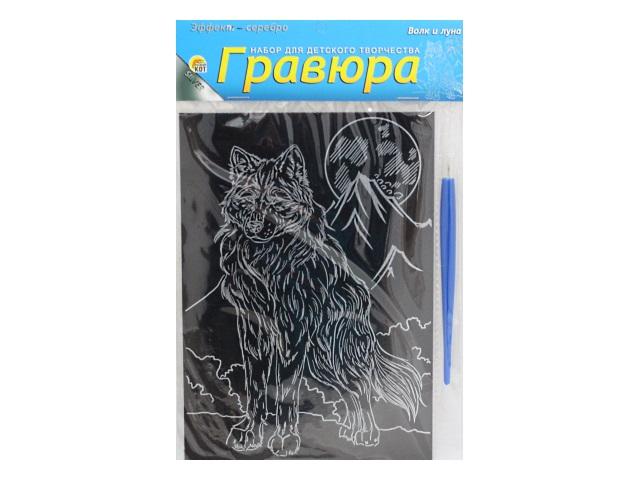 Гравюра в пакете А5 серебро Волк и луна Г-9407