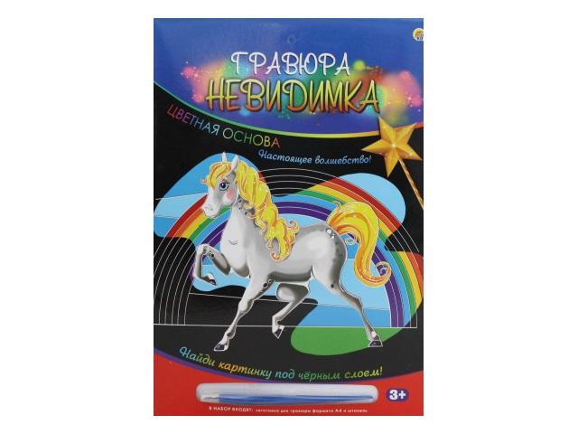 Гравюра в конверте А4 цветное основание Лошадка Г-9423