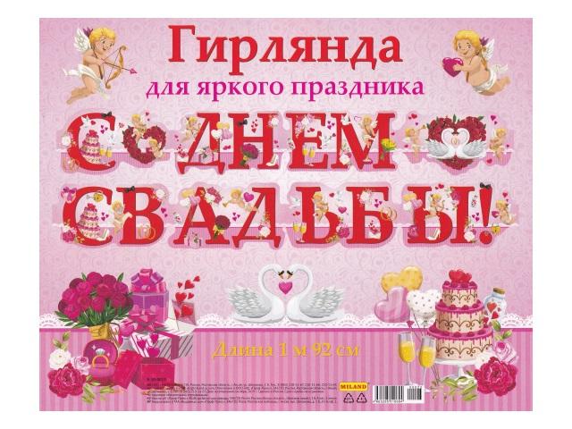 Гирлянда Miland С Днем свадьбы 192см красная 9-10-0023
