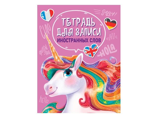 Тетрадь для записи иностранных слов 12л на скобах Prof Press Единорог 47924