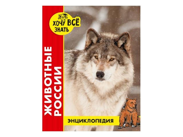 Энциклопедия А4 Хочу все знать Животные России Prof Press 29229 т/п