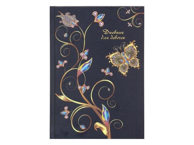 Дневник для девочек А5 Апплика тв/переплёт Золотой узор С0366-60