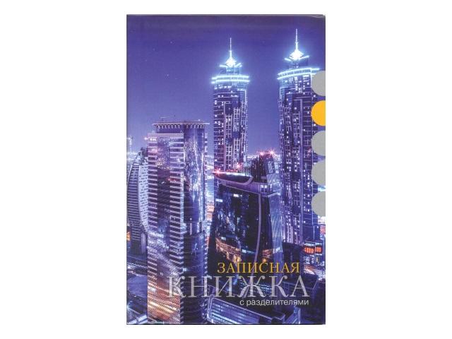 Записная книжка А6 Апплика интегр/обложка 112л с разделителями Ночной мегаполис С0330-21