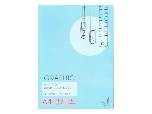 Папка для графических работ А4 10л 150 г/м2 Канц-Эксмо Graphic БГ410348
