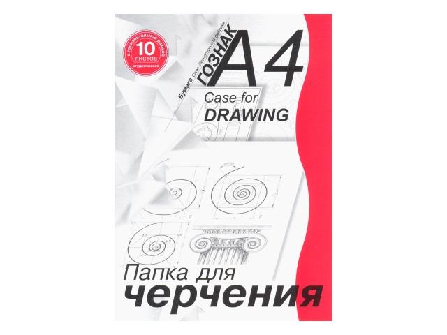 Папка для черчения А4 10л 180 г/м2 горизонтальная рамка Студенческая ПЧ4 СГр-10