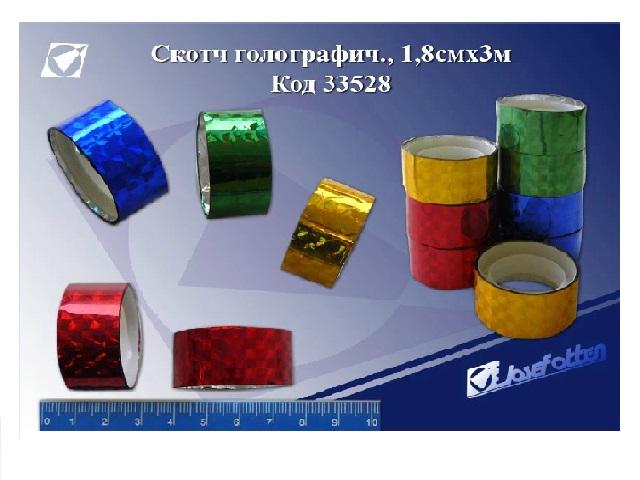 Скотч голографический 18 мм*3 м цвета ассорти JO 33528