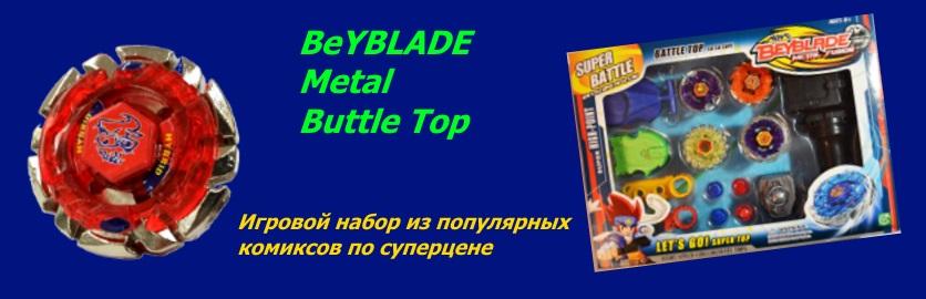 Метательные диски BeyBlade Metal Buttle