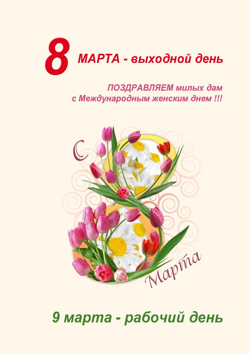 С наступающим 8 марта!!!!!!