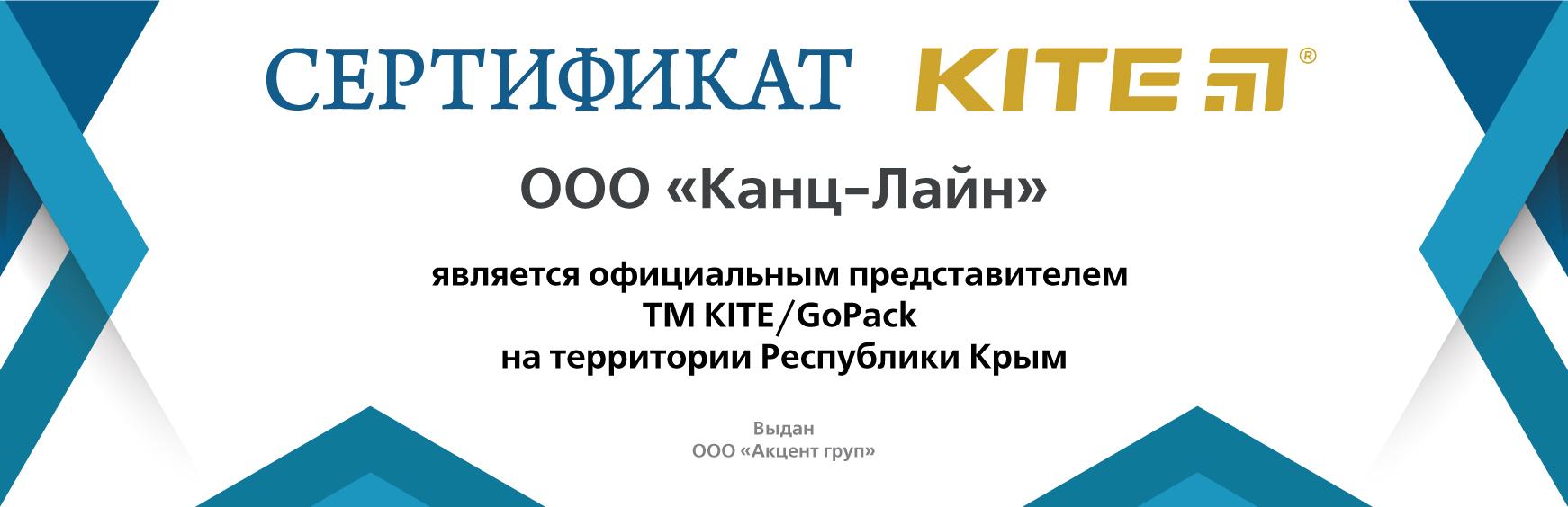 Официальный представитель в Крыму!