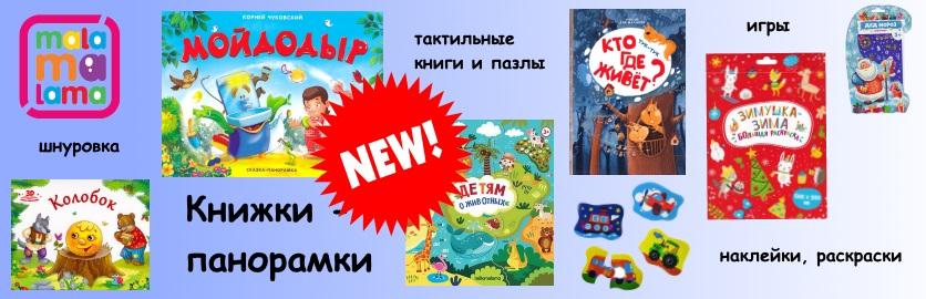 Маламалама - товары для детей!