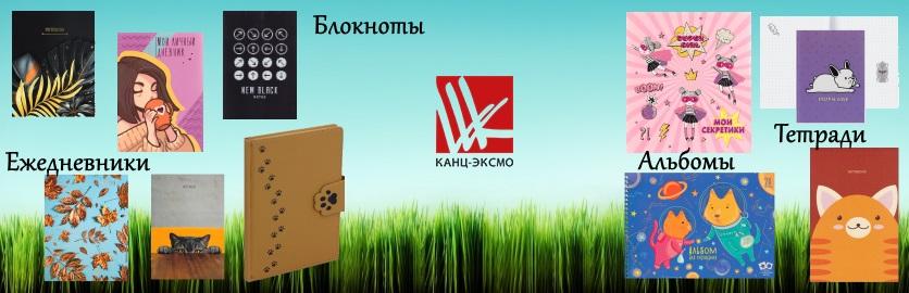 Продукция «Канц-Эксмо»