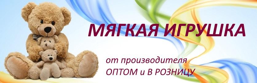 Крымская мягкая игрушка