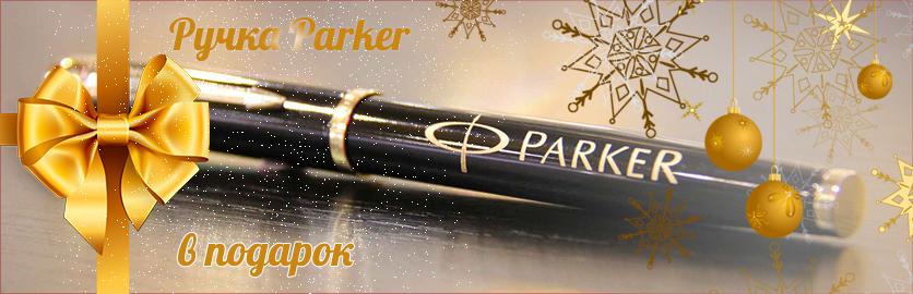 Ручка Паркер в подарок