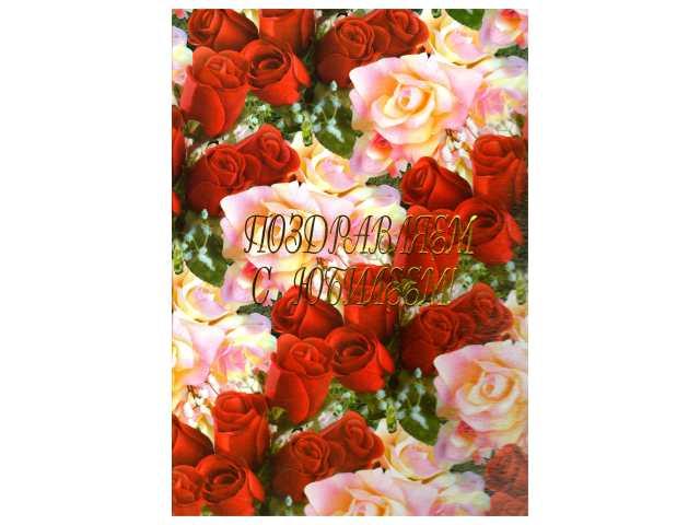 """Папка адресная """"Поздравляем С Юбилеем"""", А4, картон ламинированный, Дорожки из роз, Имидж"""