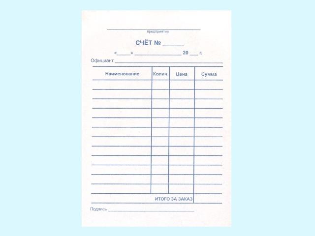 Счет официанта А6 100 листов газетка, Первая Полиграфическая Компания