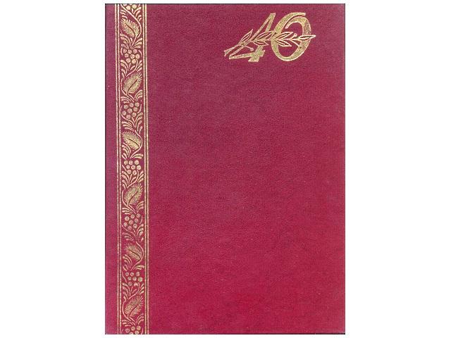 """Папка адресная """"Юбилейная"""", А4, красная, с тиснением, 40-45 лет, Имидж"""