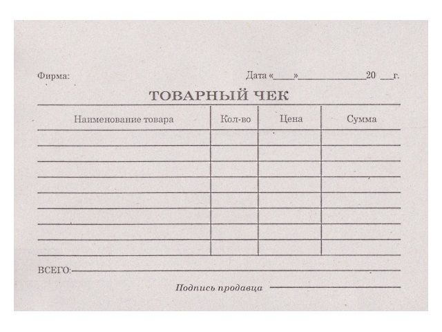 Товарный чек, А6, 100 листов, газетка, с ИНН, Первая Полиграфическая Компания