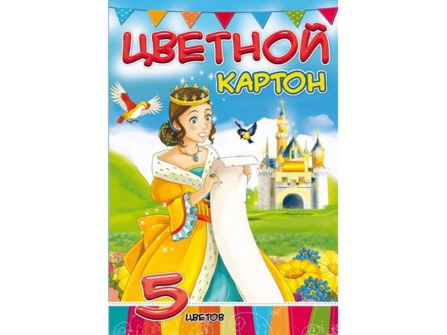 Картон цветной, А4, 5л., 5цв., односторонний, клееный, Письмо для принцессы, Prof Press