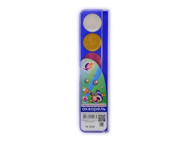Краски акварельные перламутровые 6 цветов без кисточки, в пластиковой коробке, Луч 16С 1117-08