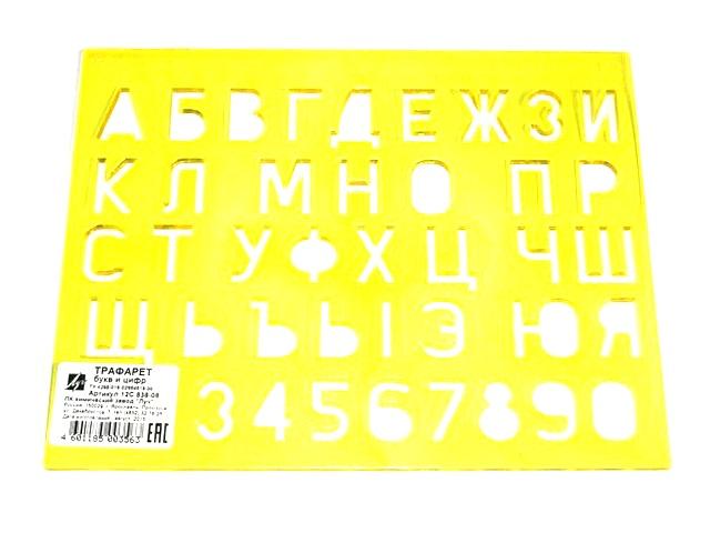 Трафарет буквы и цифры, Луч 12С 838-08