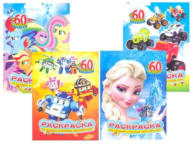 Раскраска с наклейками А4 8 листов Картинки на цветном фоне, в ассортименте