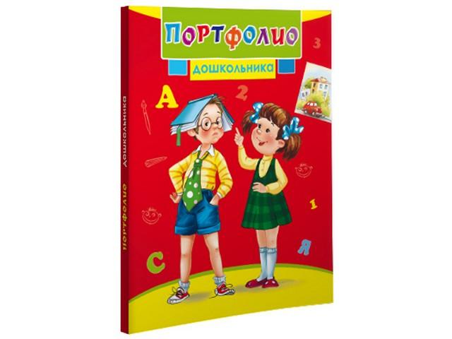 Портфолио дошкольника А4, Дети и книга, в папке, Prof Press