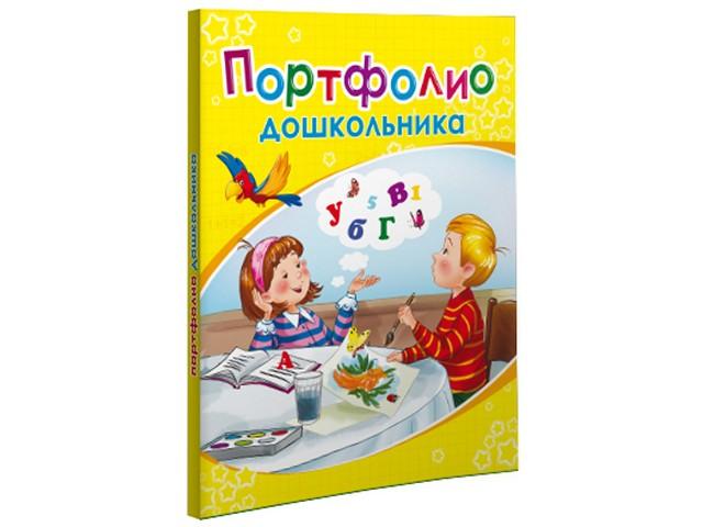 Портфолио дошкольника А4, Дети рисуют, в папке, Prof Press
