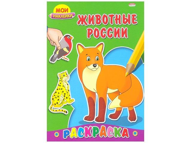 Раскраска А5, 8 листов, Мои наклейки, Животные России, Prof Press