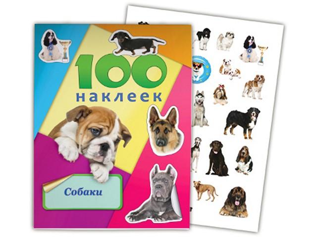 Наклейки детские, 100 наклеек, собаки, книжка, Prof Press