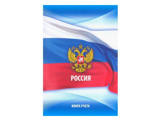 Книга канцелярская А4, 80 листов, твердая обложка, Российский флаг, Prof Press