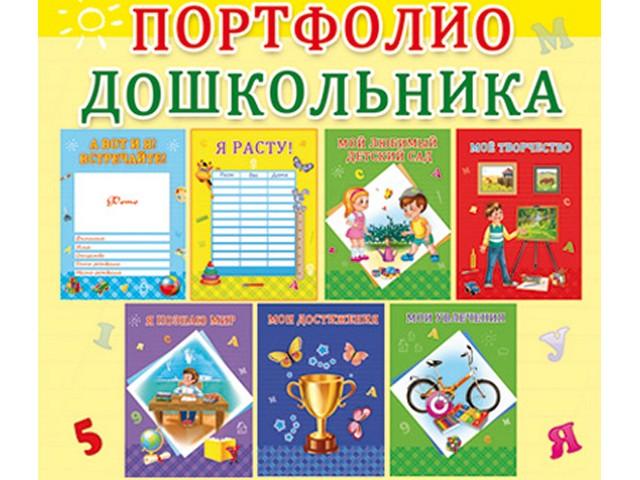 Портфолио-разделители дошкольника, 8л., желтое, Prof Press